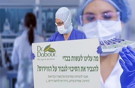 """מערכת החיסון ווירוס הקורונה – ד""""ר זיאד דבור*"""
