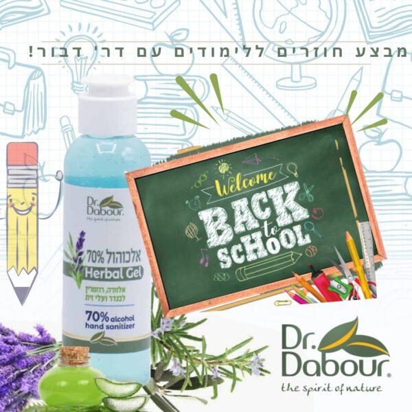"""אלכוהול ג'ל 70% 125 מ""""ל – Herbal geI – חוזרים ללימודים עם ד""""ר דבור"""